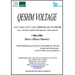 جزوه آموزشی DRIVE.مولف :دفتر آموزش شرکت قشم ولتاژ
